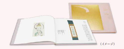 「美祭撰01」カタログイメージ