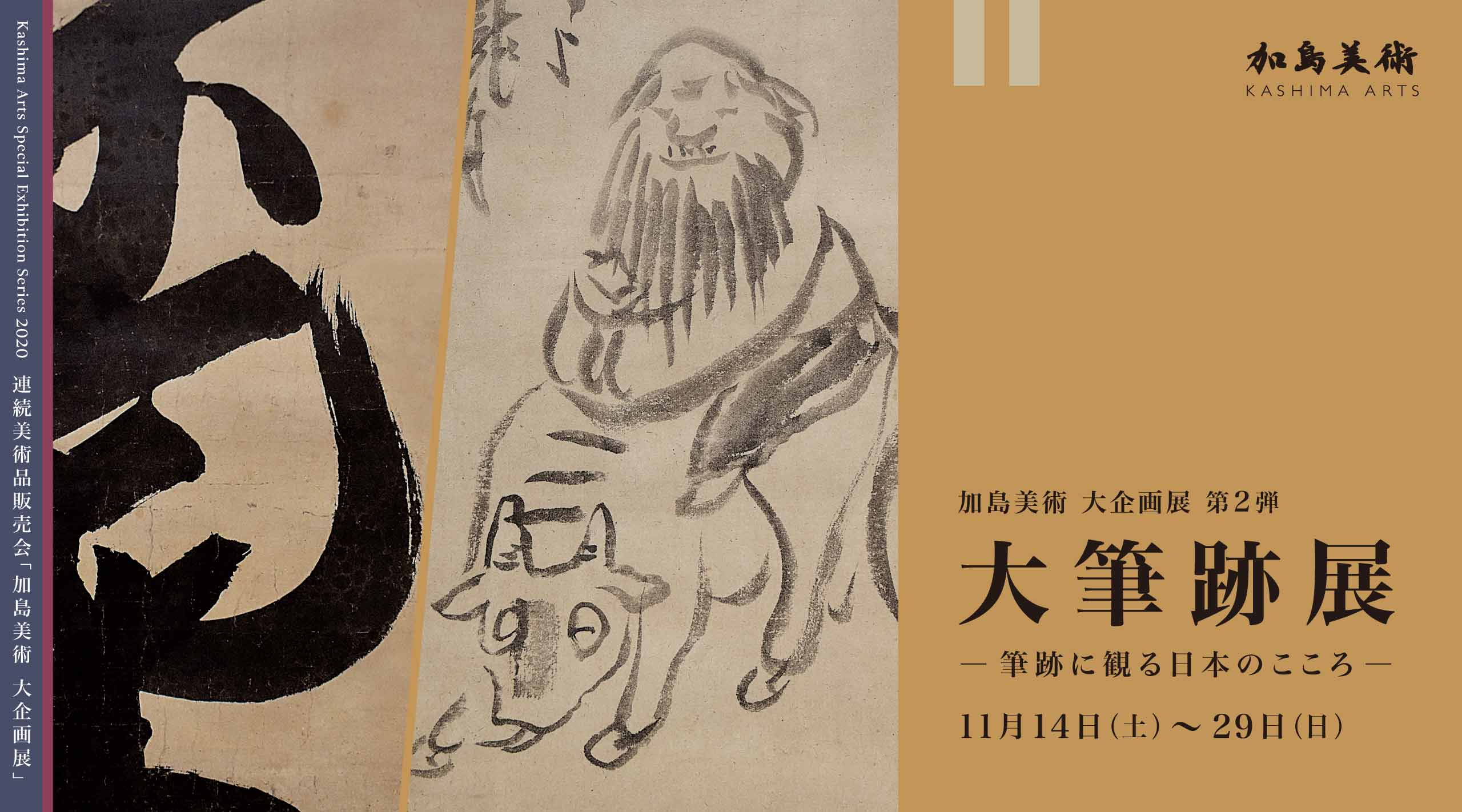 Calligraphy: An Examination of the Japanese Spirit