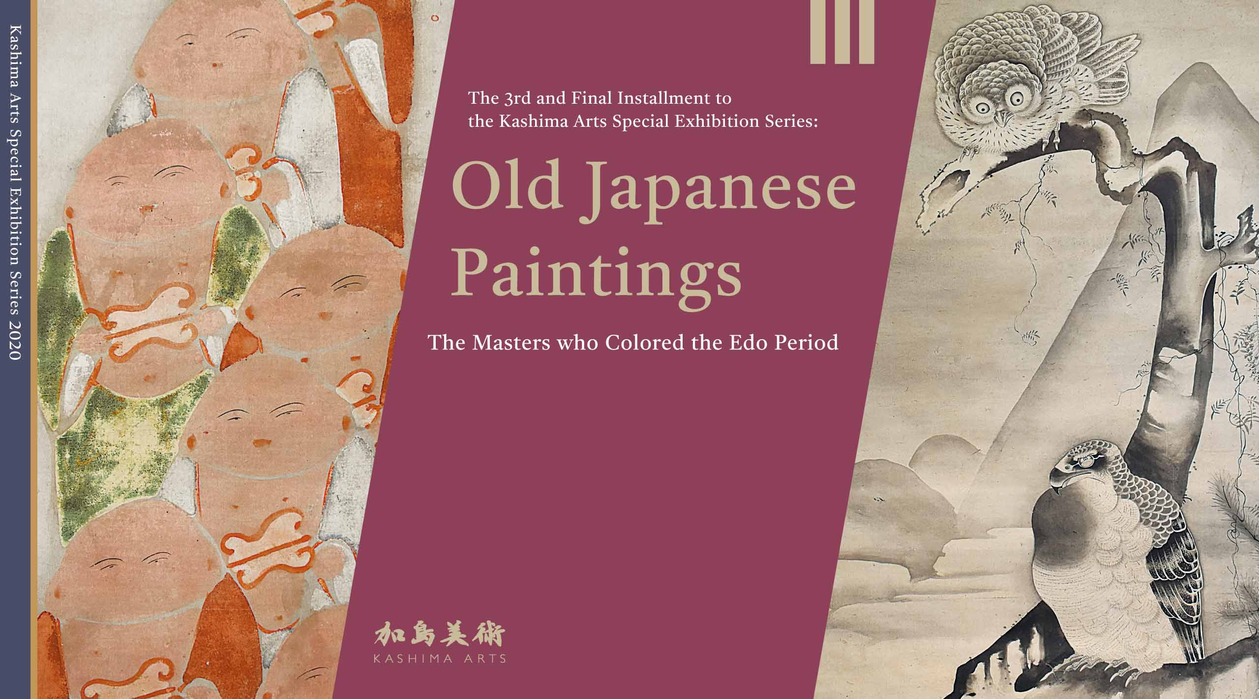 Old Japanese Paintings: The Masters who Colored the Edo Period