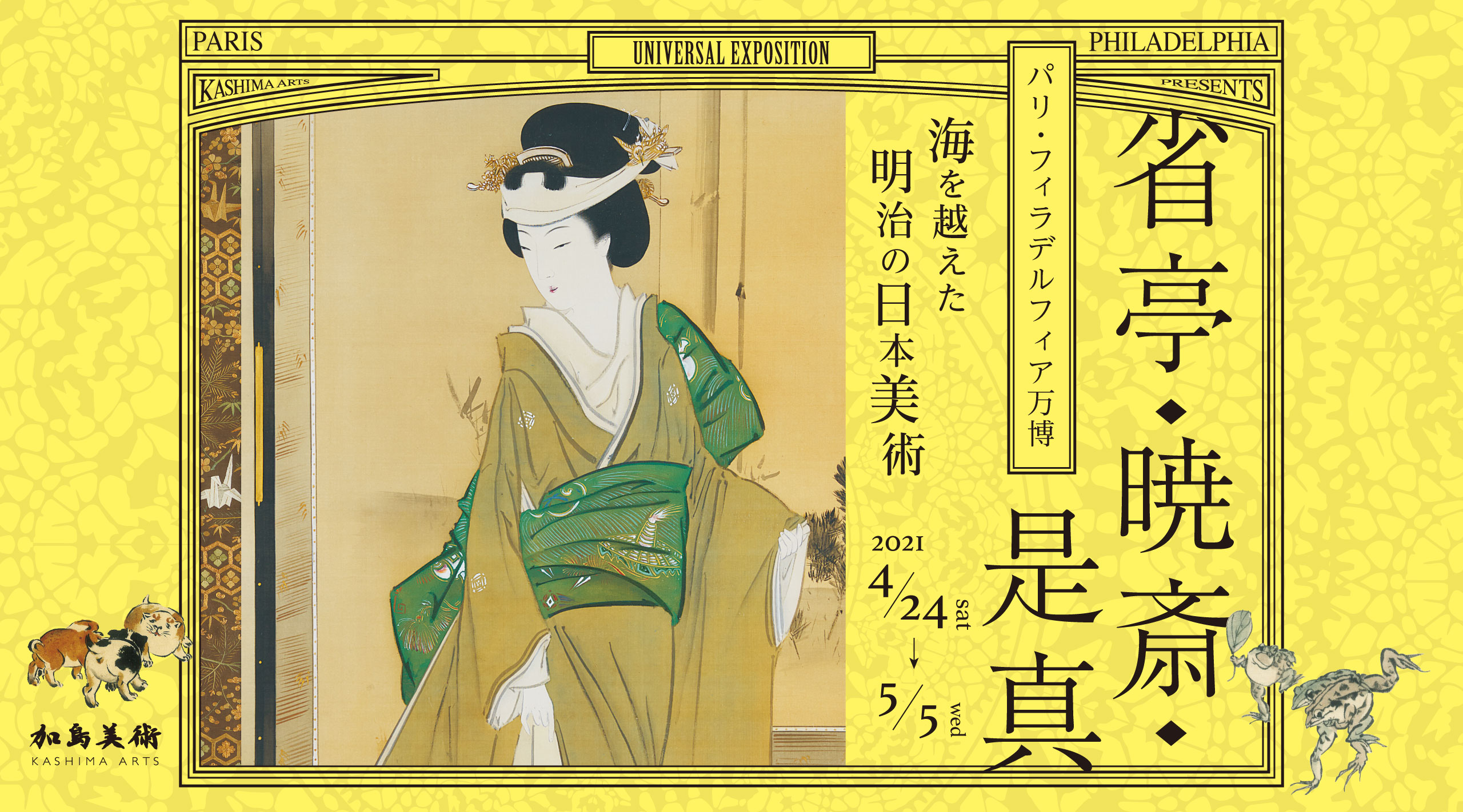 Seitei, Kyosai and Zeshin: Japanese Art at the Paris and Philadelphia Expositions