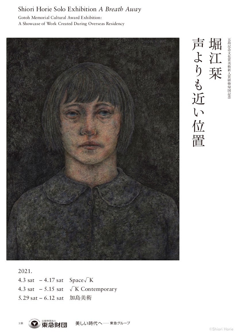 Shiori Horie, A Breath AwayGotoh Memorial Cultural Award Exhibition and Showcase of Overseas Training Achievements