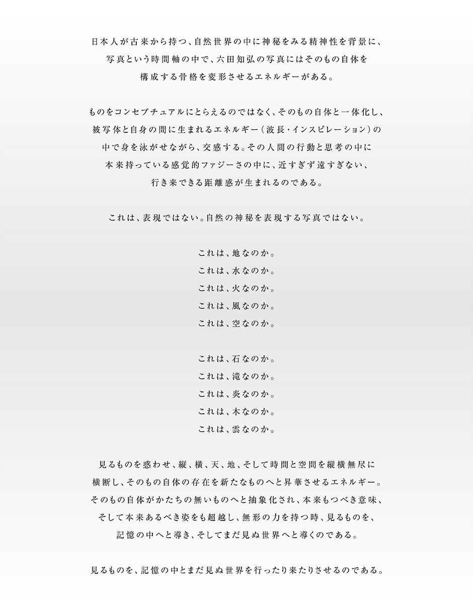 六田知弘リード文