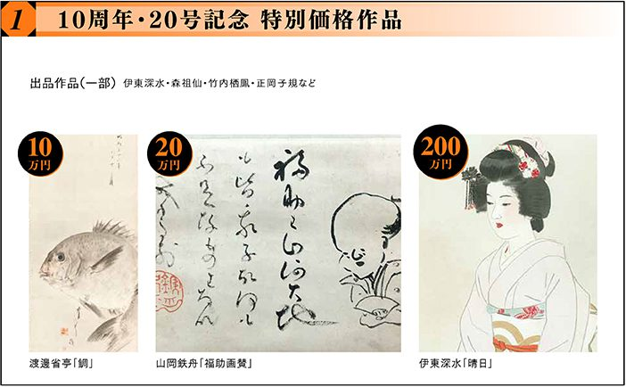 「美祭-BISAI-」10特別価格作品