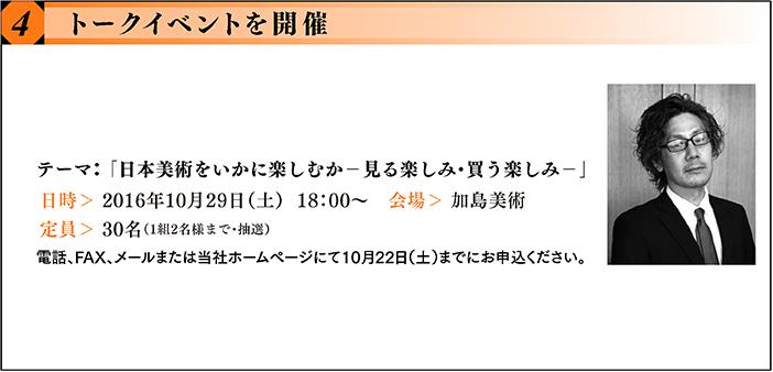 「美祭-BISAI-」20トークイベント