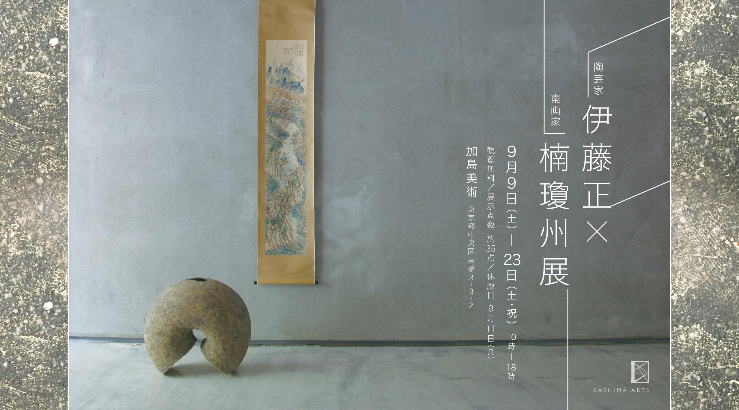 陶芸家 伊藤正 × 南画家 楠瓊州展