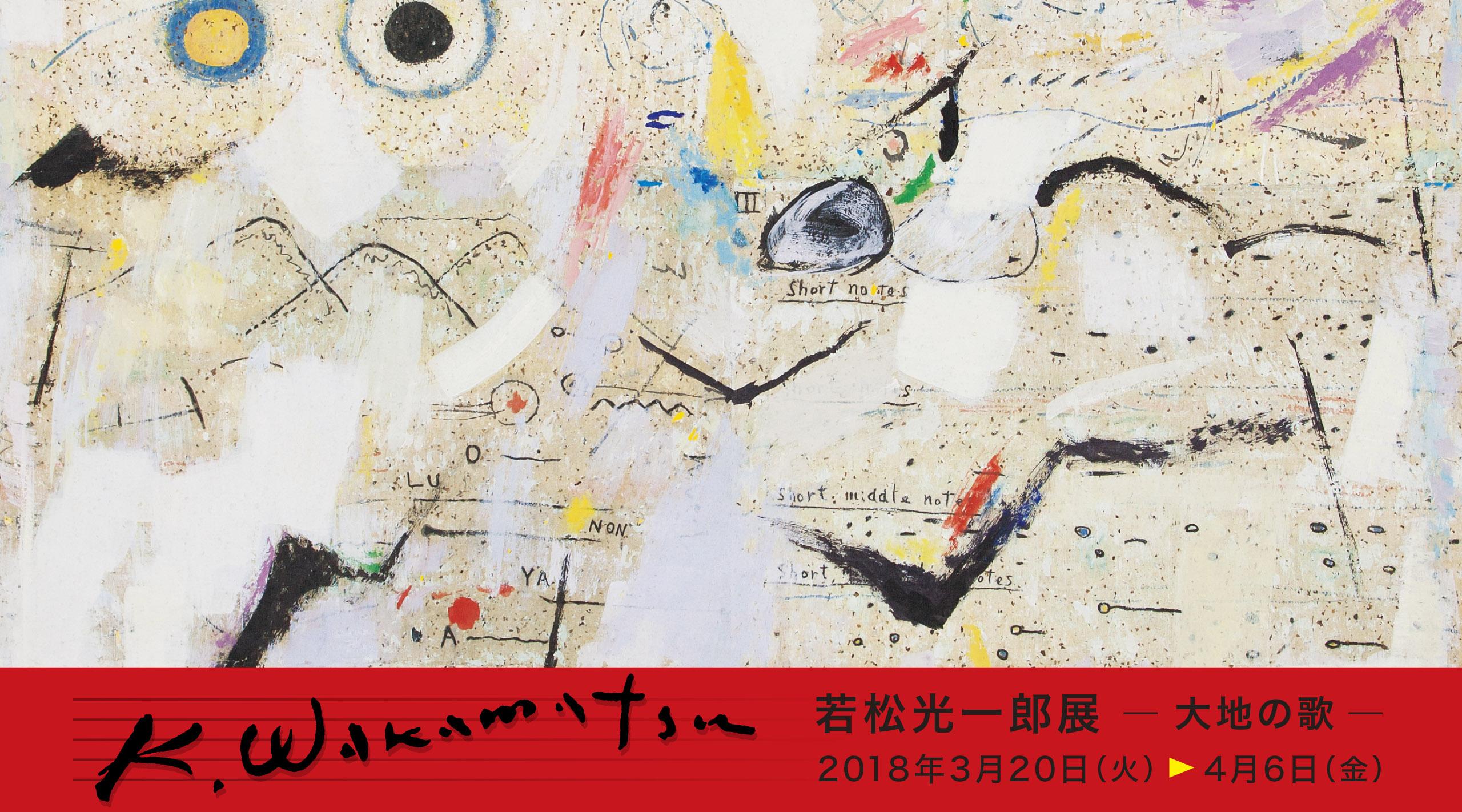 若松光一郎展―大地の歌―