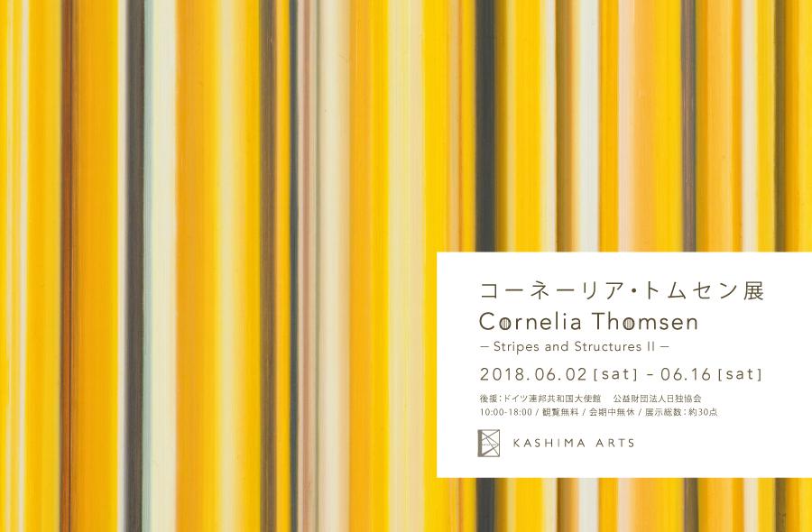 コーネーリア・トムセン展―Stripes and Structures II―