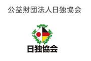 公益財団法人日独協会