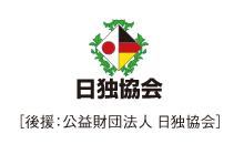 公益社団法人日独協会