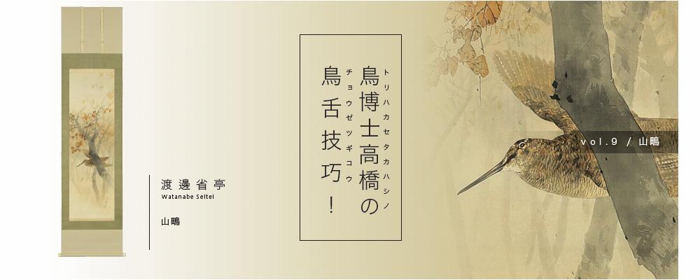 省亭のライバル 荒木十畝:山鴫