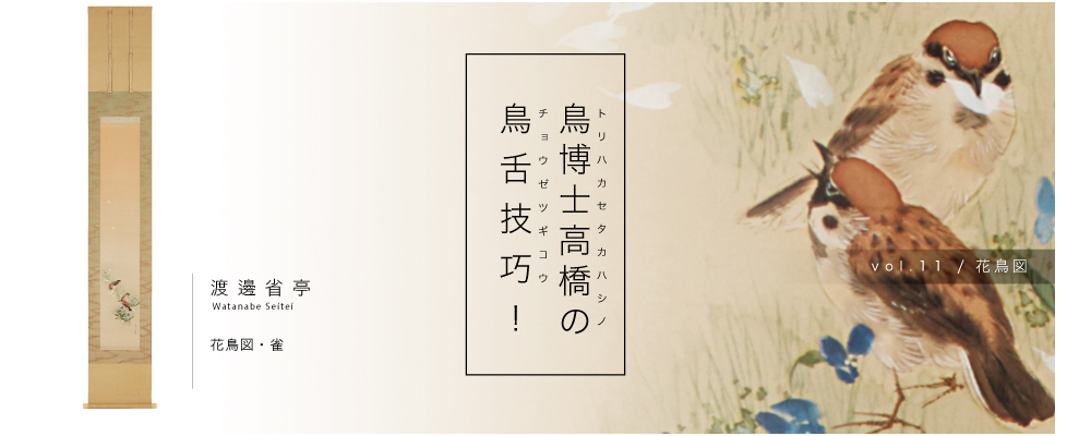 日本画に最も描かれた鳥:花鳥図
