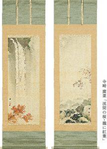 寺崎廣業「渓間の桜・瀧に紅葉」