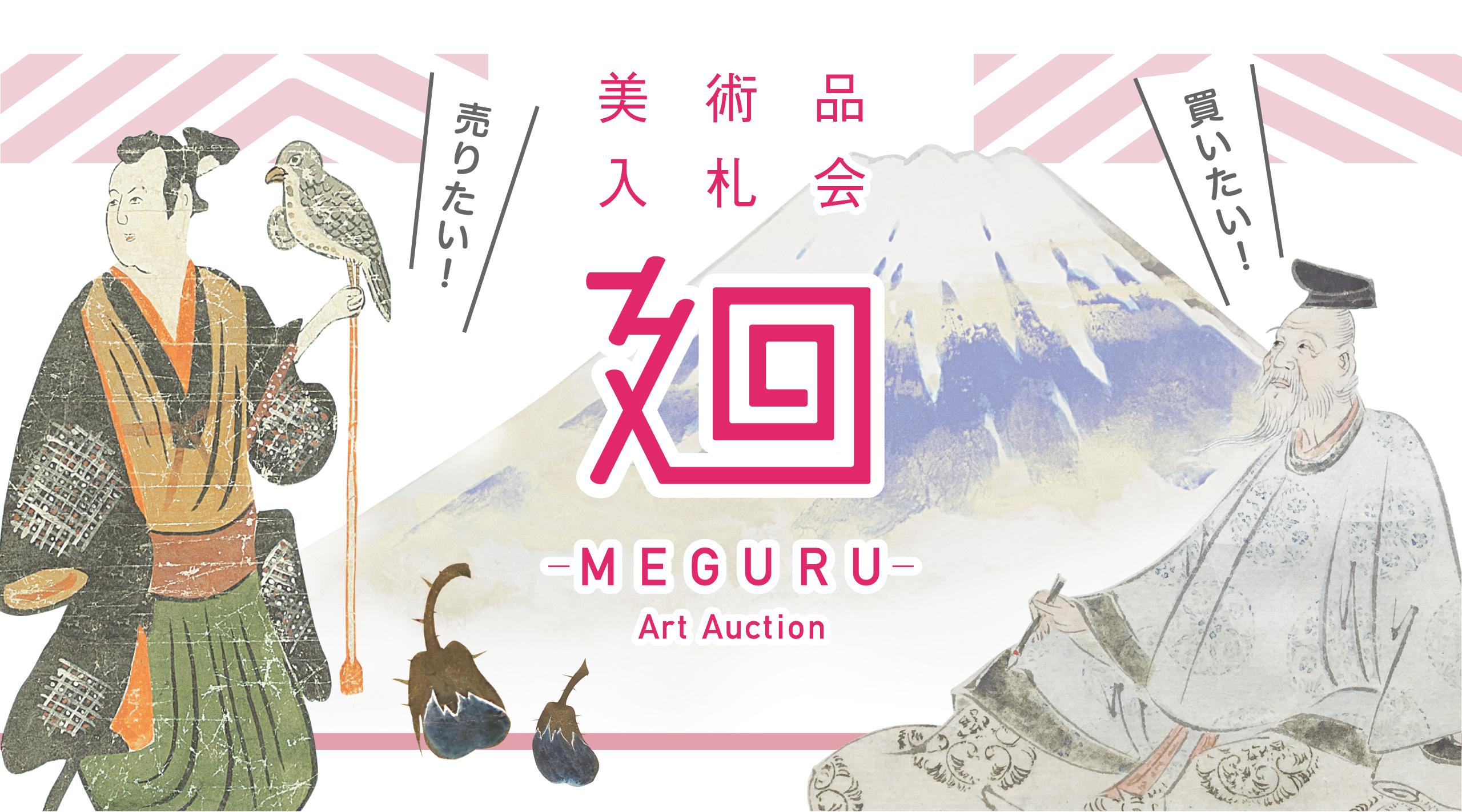 美術品入札会「廻-MEGURU-」vol.3