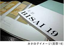 「美祭-BISAI-」カタログイメージ