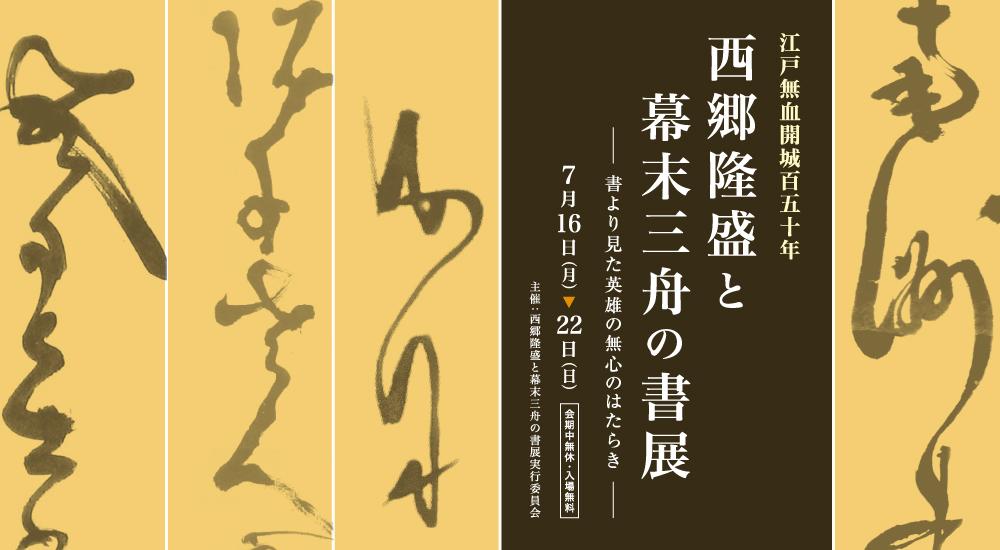 西郷隆盛と幕末三舟の書展 ―書より見た英雄の無心のはたらき―