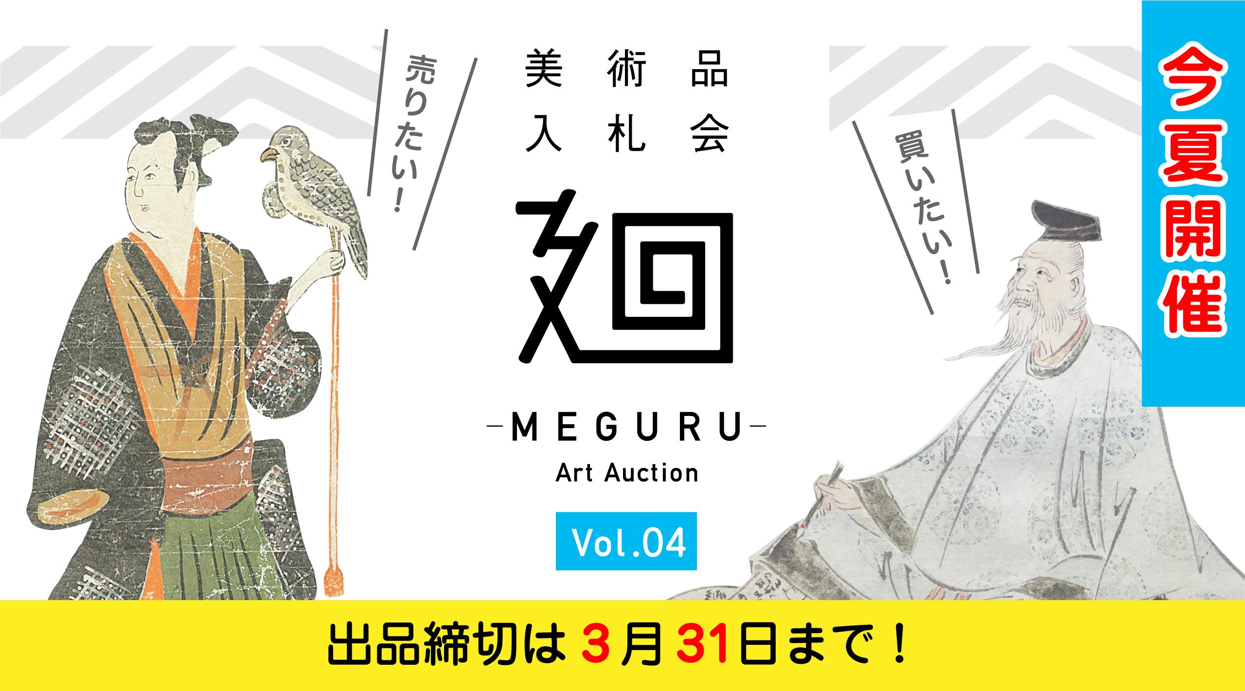 meguru04