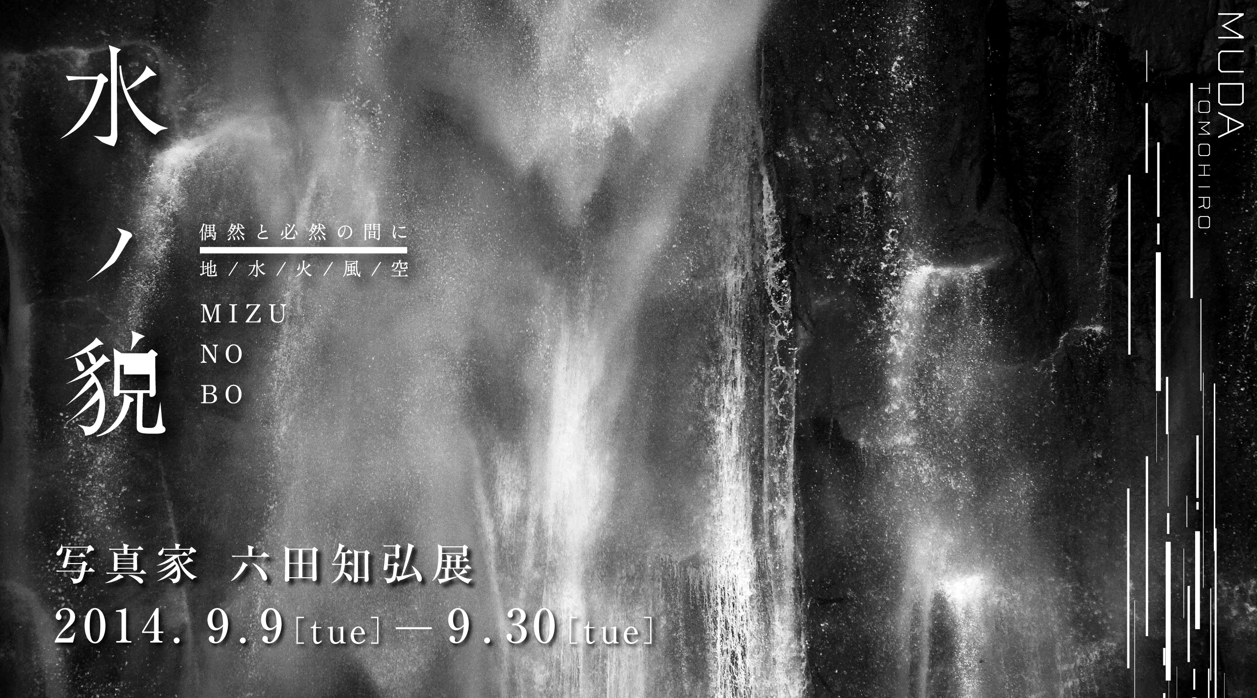 写真家 六田知弘展「水ノ貌 MIZU NO BO」偶然と必然の間に・地/水/火/風/空
