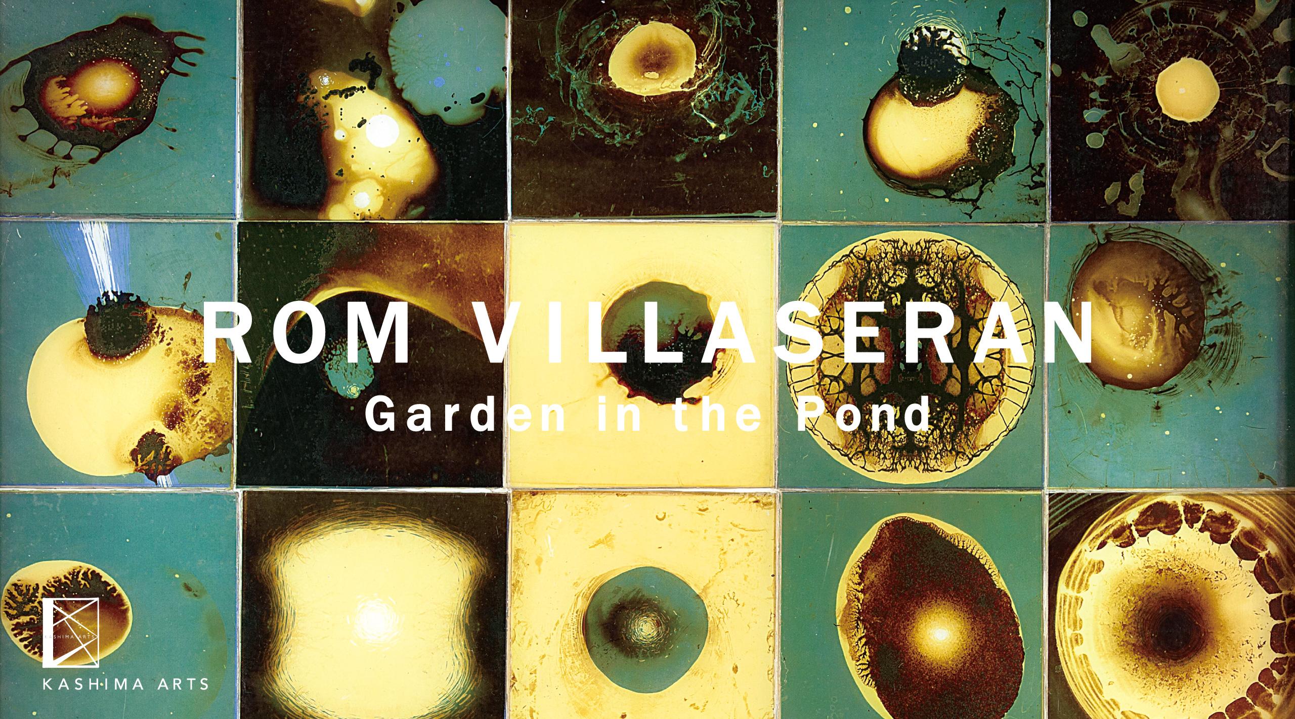 ロム・ヴィラセラン展―庭園の想像力―