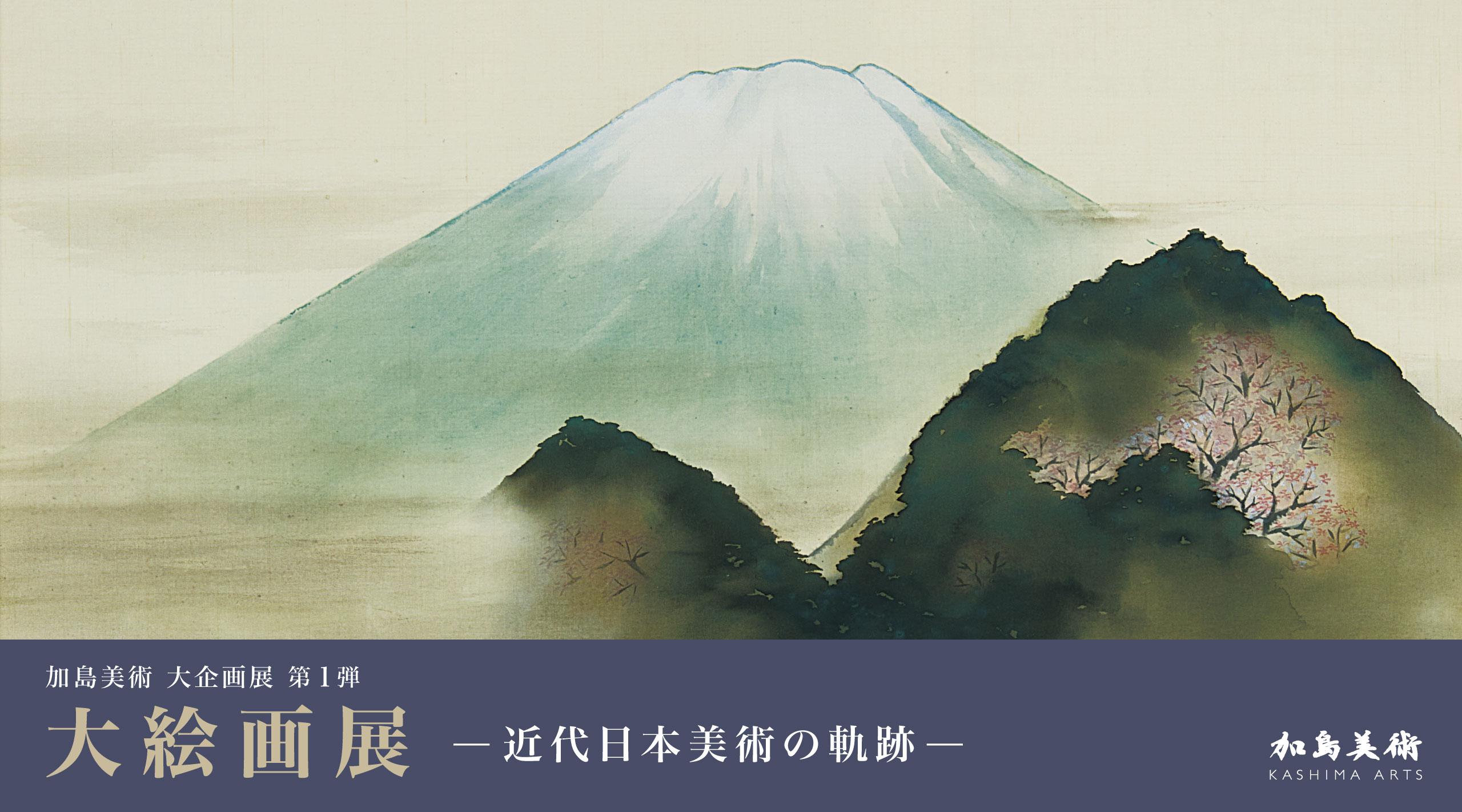 大絵画展ー近代日本美術の軌跡ー