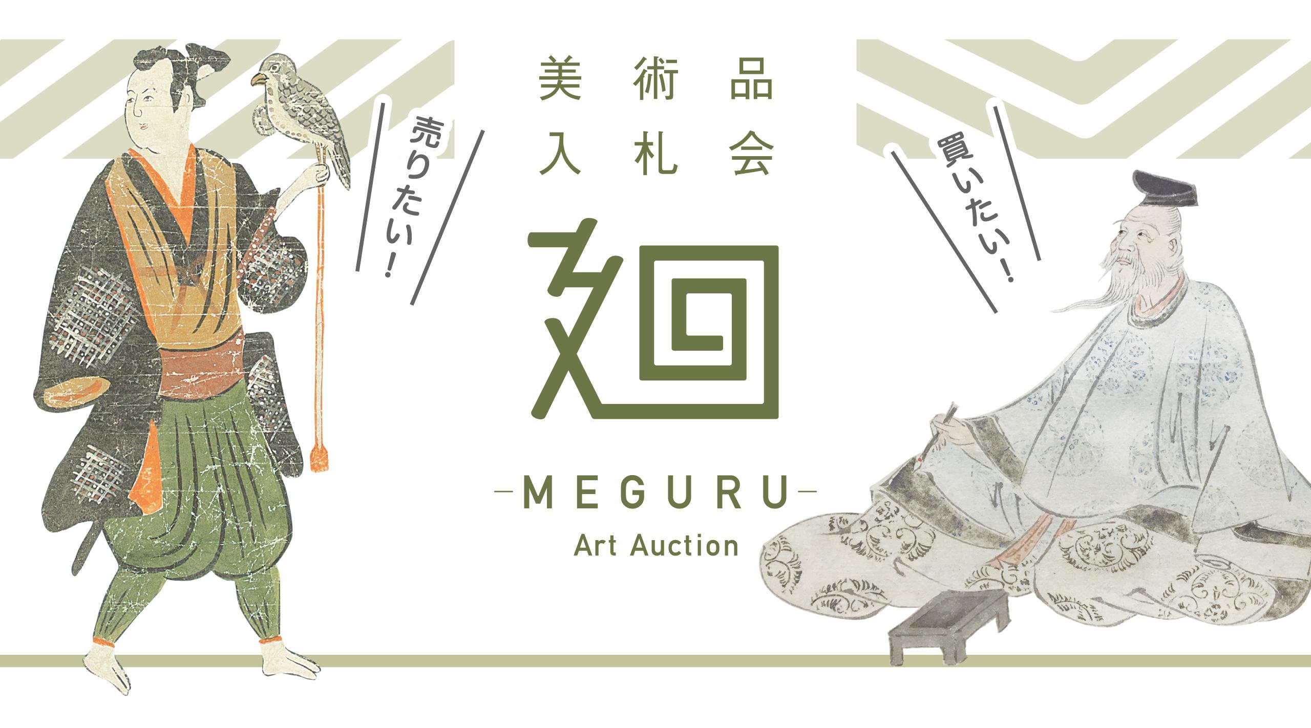 美術品入札会「廻-MEGURU-」vol.5