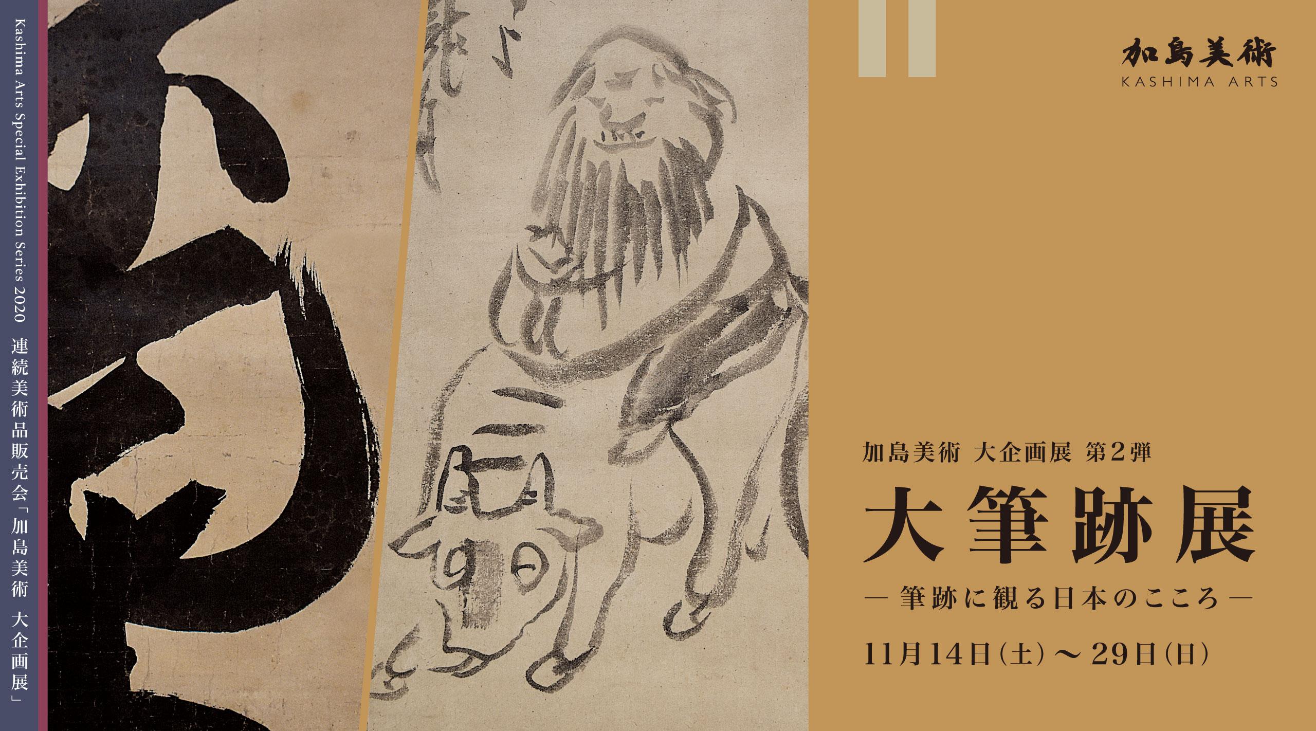大筆跡展―筆跡に観る日本のこころ―
