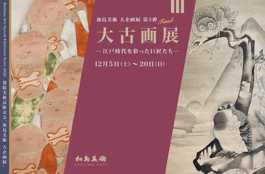 大古画展ー江戸時代を彩った巨匠たちー