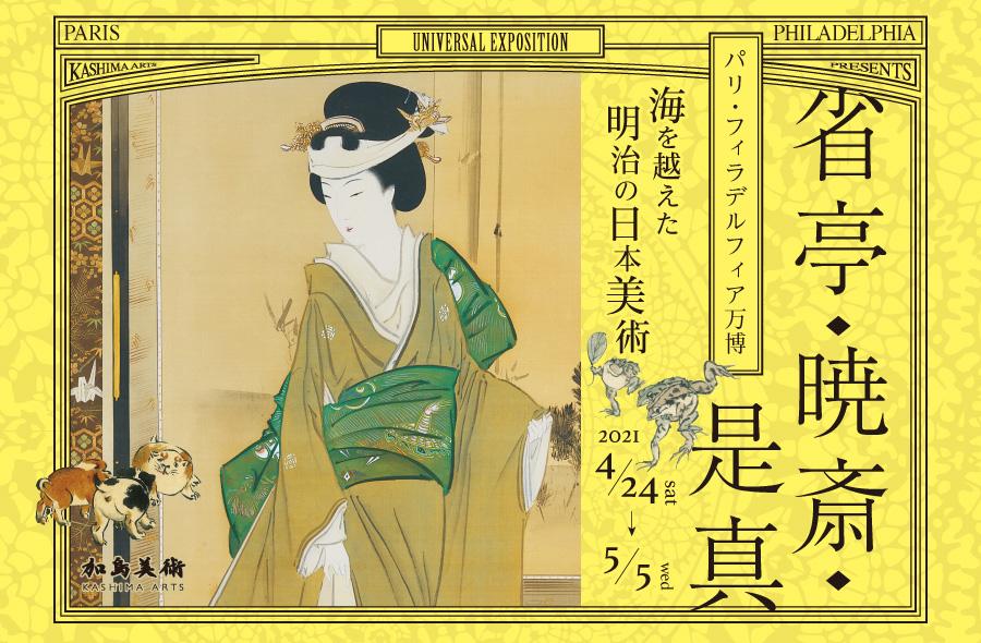 省亭・暁斎・是真 ーパリ・フィラデルフィア万博、海を越えた明治の日本美術ー